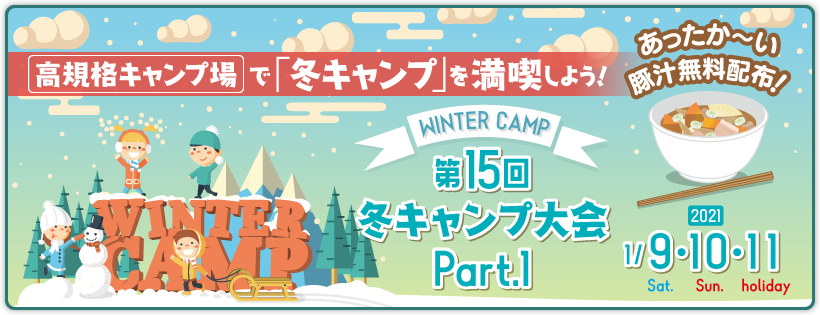 2021-15th_winter_camp-part1